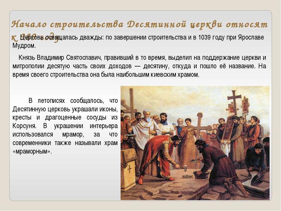 Начало строительства Десятинной церкви относят к 989 году. Церковь освящалась...