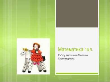 Математика 1кл. Работу выполнила Светлана Александровна.