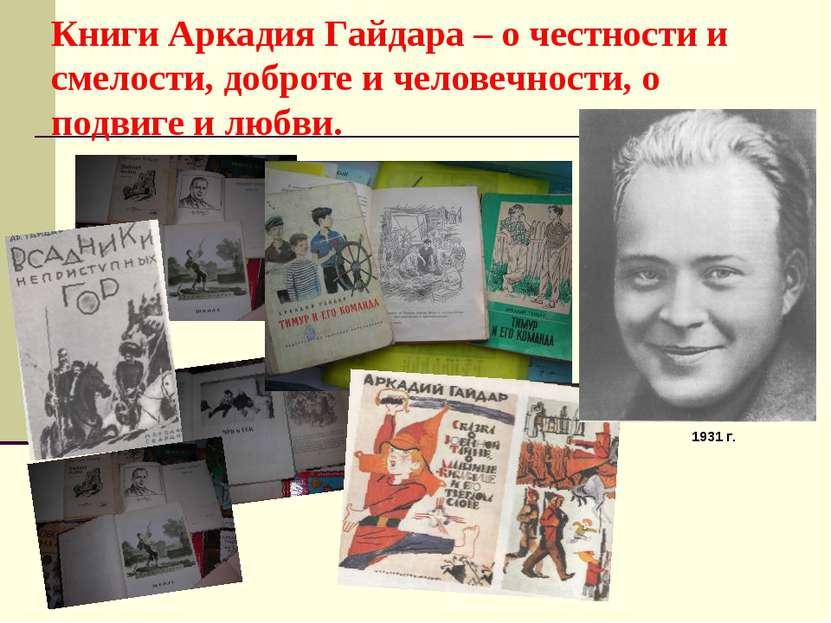 Книги Аркадия Гайдара – о честности и смелости, доброте и человечности, о под...
