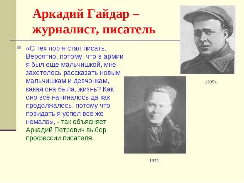 Аркадий Гайдар – журналист, писатель «С тех пор я стал писать. Вероятно, пото...