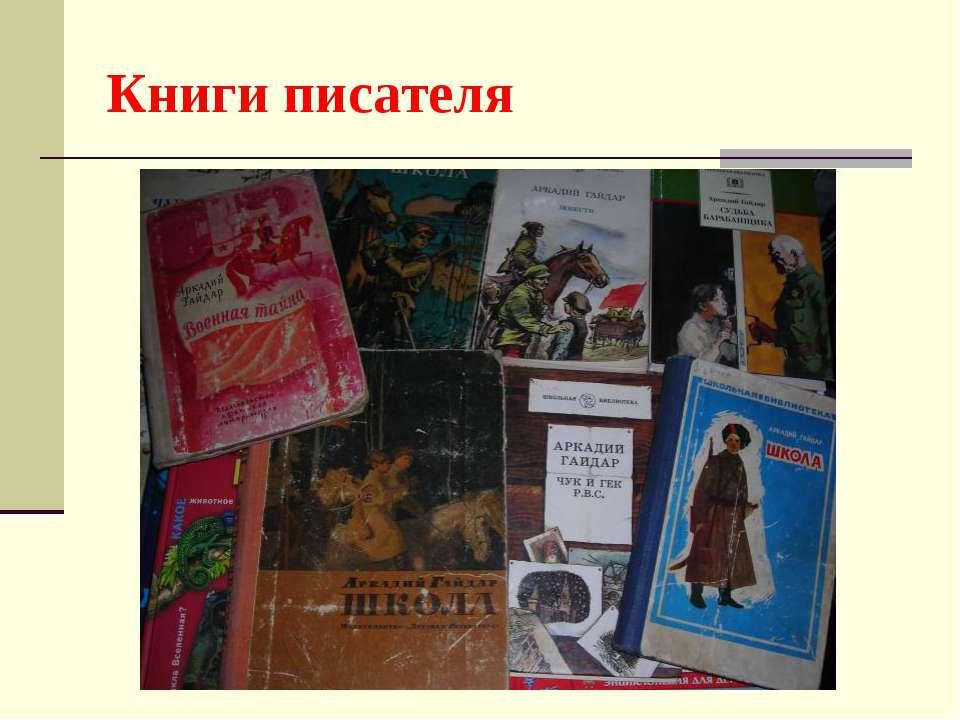 Книги писателя