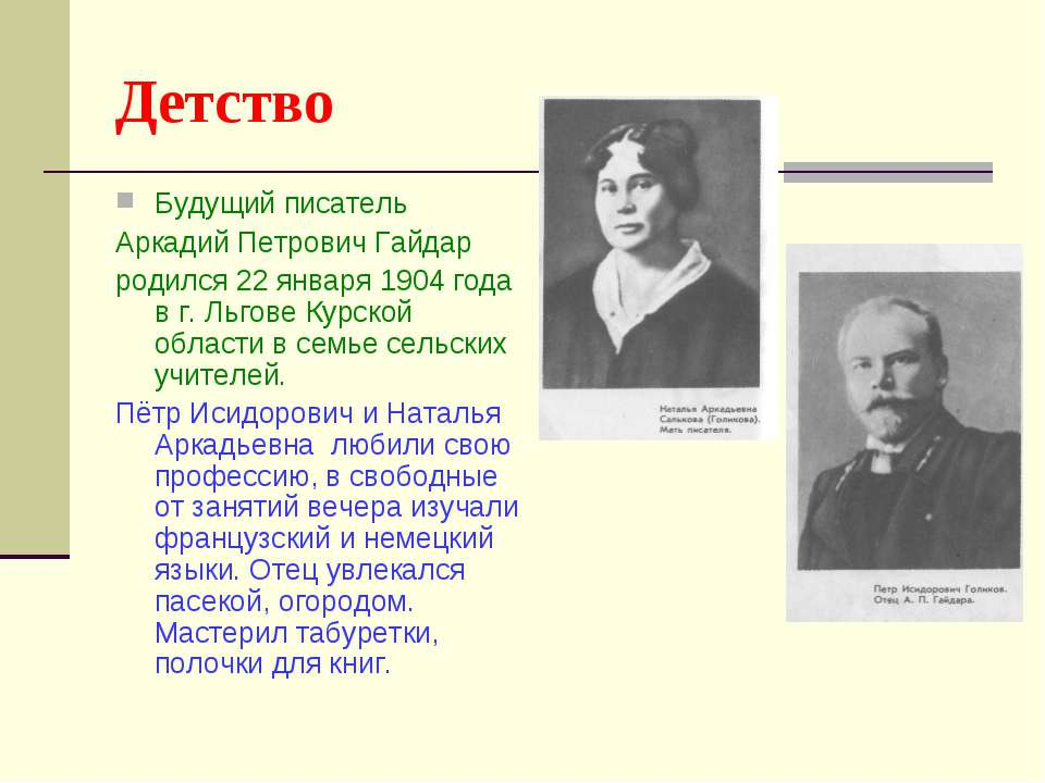 Детство Будущий писатель Аркадий Петрович Гайдар родился 22 января 1904 года ...