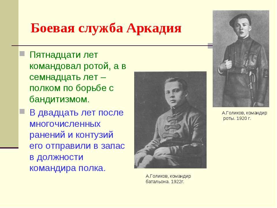 Боевая служба Аркадия Пятнадцати лет командовал ротой, а в семнадцать лет – п...