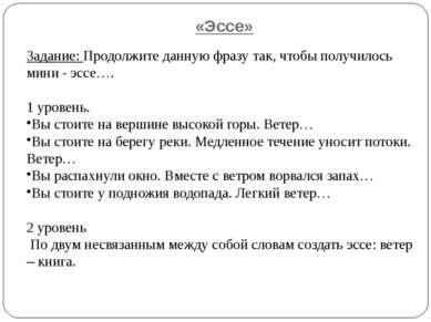 «Эссе» Задание: Продолжите данную фразу так, чтобы получилось мини - эссе…. 1...