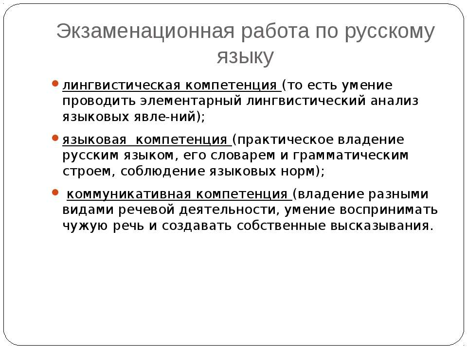 Экзаменационная работа по русскому языку лингвистическая компетенция (то есть...