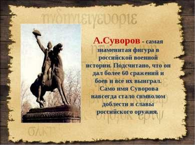 * А.Суворов - самая знаменитая фигура в российской военной истории. Подсчитан...