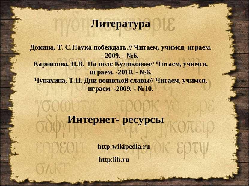 * Литература Докина, Т. С.Наука побеждать.// Читаем, учимся, играем. -2009. -...
