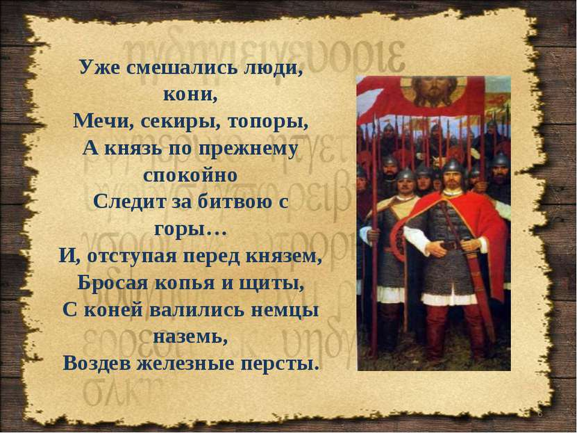 * Уже смешались люди, кони, Мечи, секиры, топоры, А князь по прежнему спокойн...