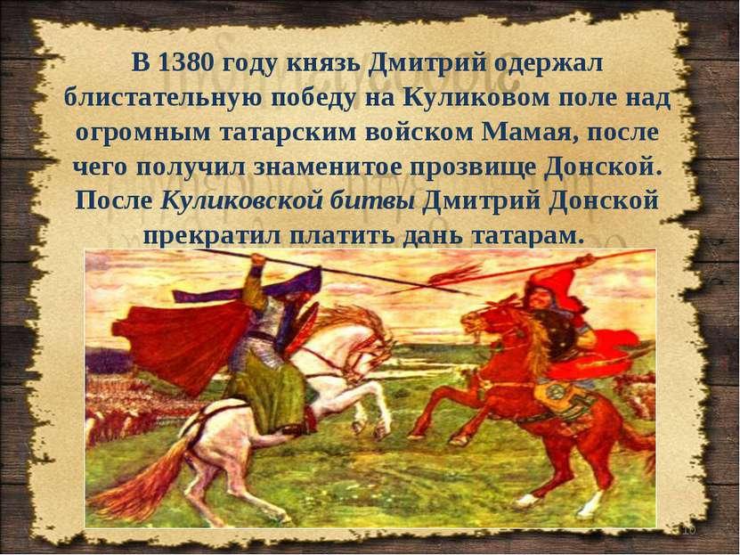 В 1380 году князь Дмитрий одержал блистательную победу на Куликовом поле над ...