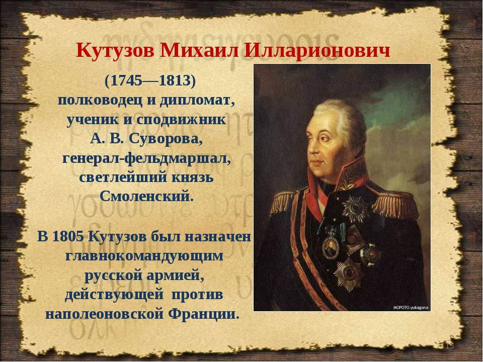 * (1745—1813) полководец и дипломат, ученик и сподвижник А. В. Суворова, гене...