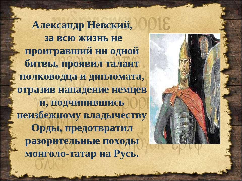 * Александр Невский, за всю жизнь не проигравший ни одной битвы, проявил тала...