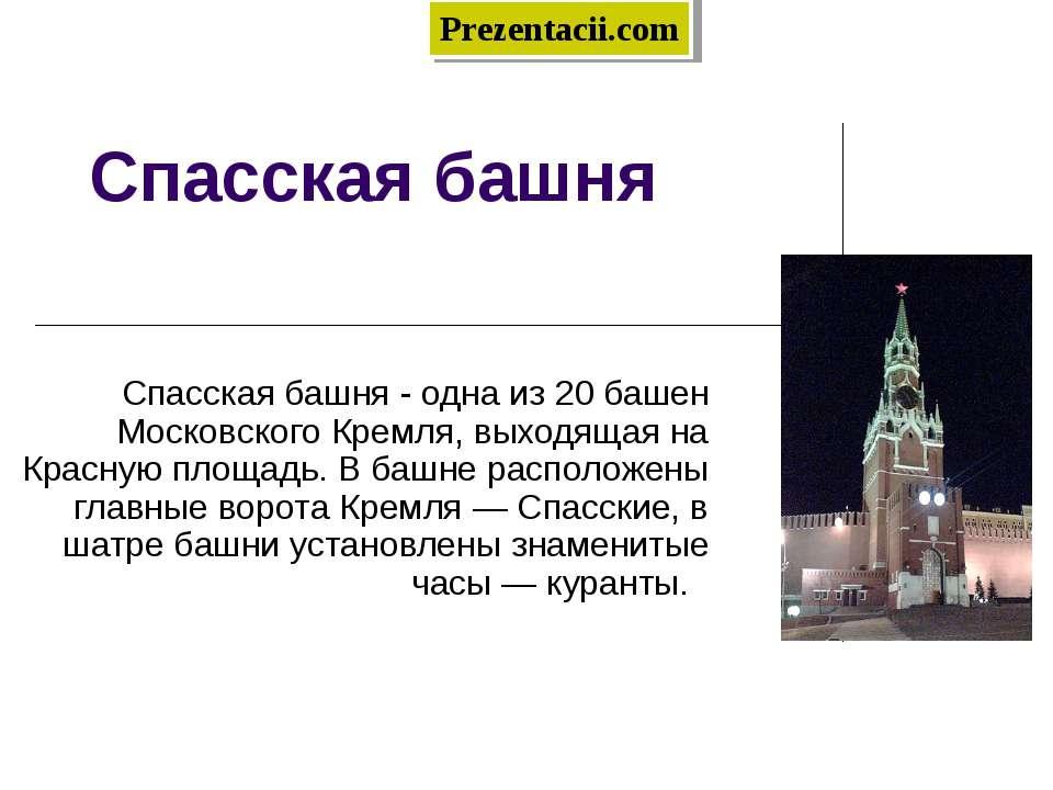 Спасская башня Спасская башня - одна из 20 башен Московского Кремля, выходяща...