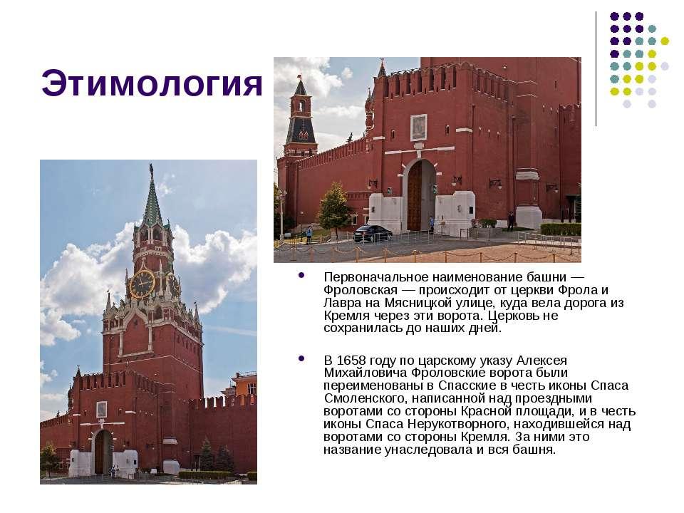 Этимология Первоначальное наименование башни — Фроловская — происходит от цер...