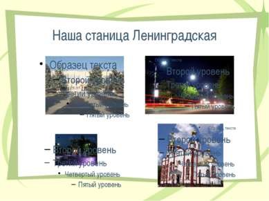 Наша станица Ленинградская