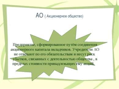 АО ( Акционерное общество) Предприятие, сформированное путём соединения акцио...