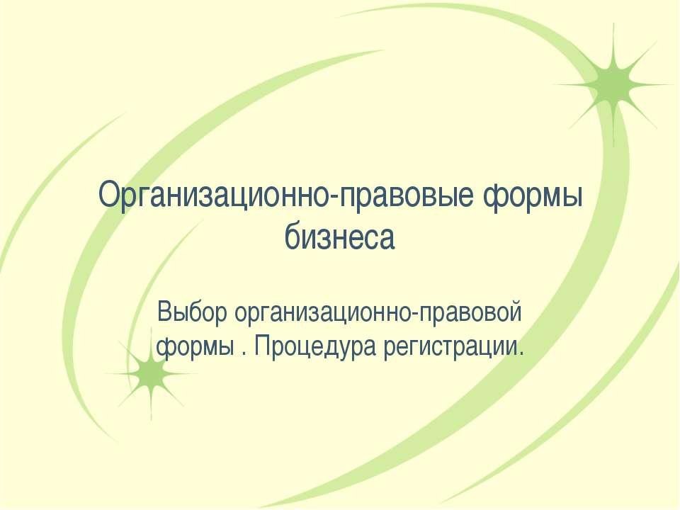 Организационно-правовые формы бизнеса Выбор организационно-правовой формы . П...