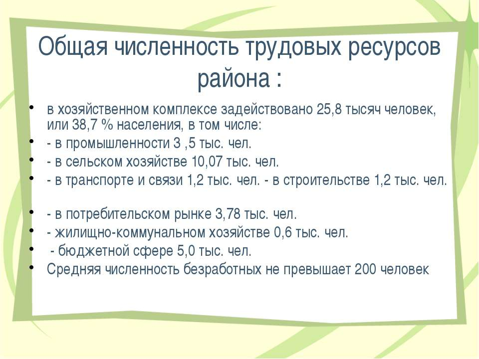 Общая численность трудовых ресурсов района : в хозяйственном комплексе задейс...