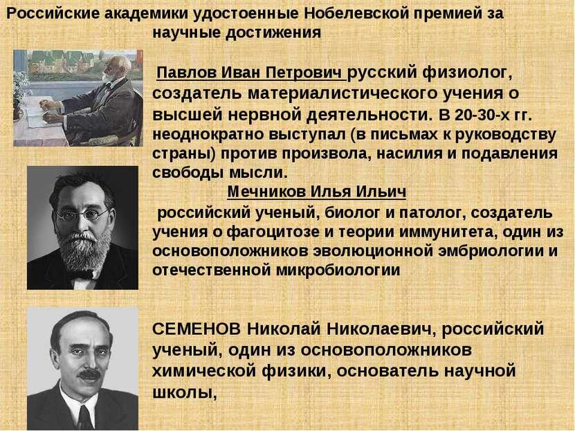 Российские академики удостоенные Нобелевской премией за научные достижения Па...