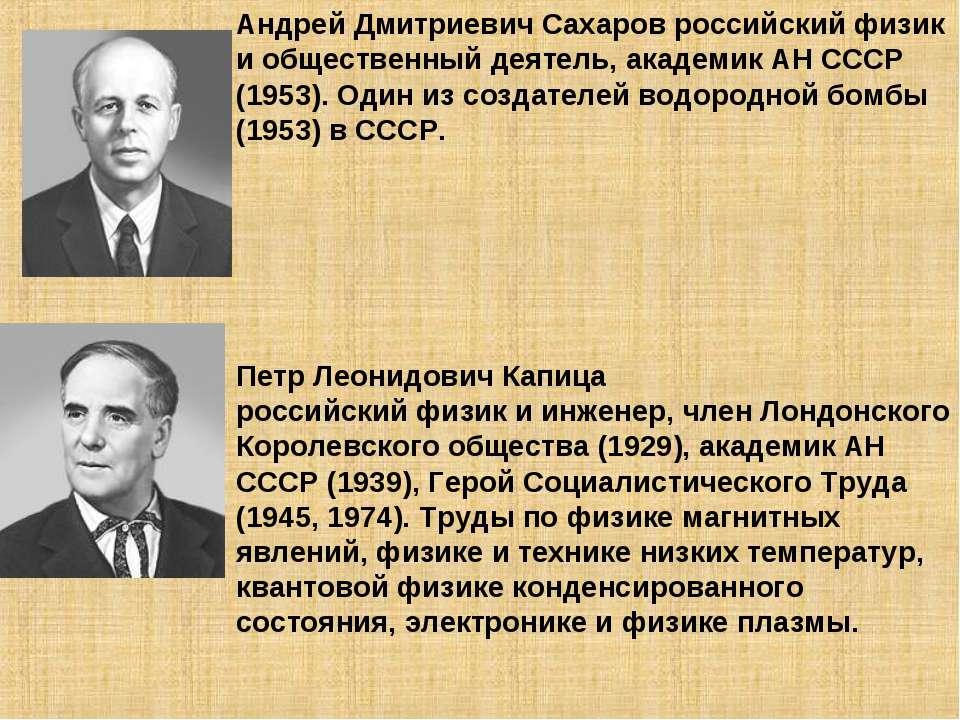 Андрей Дмитриевич Сахаров российский физик и общественный деятель, академик А...