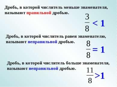Дробь, в которой числитель равен знаменателю, называют неправильной дробью. Д...