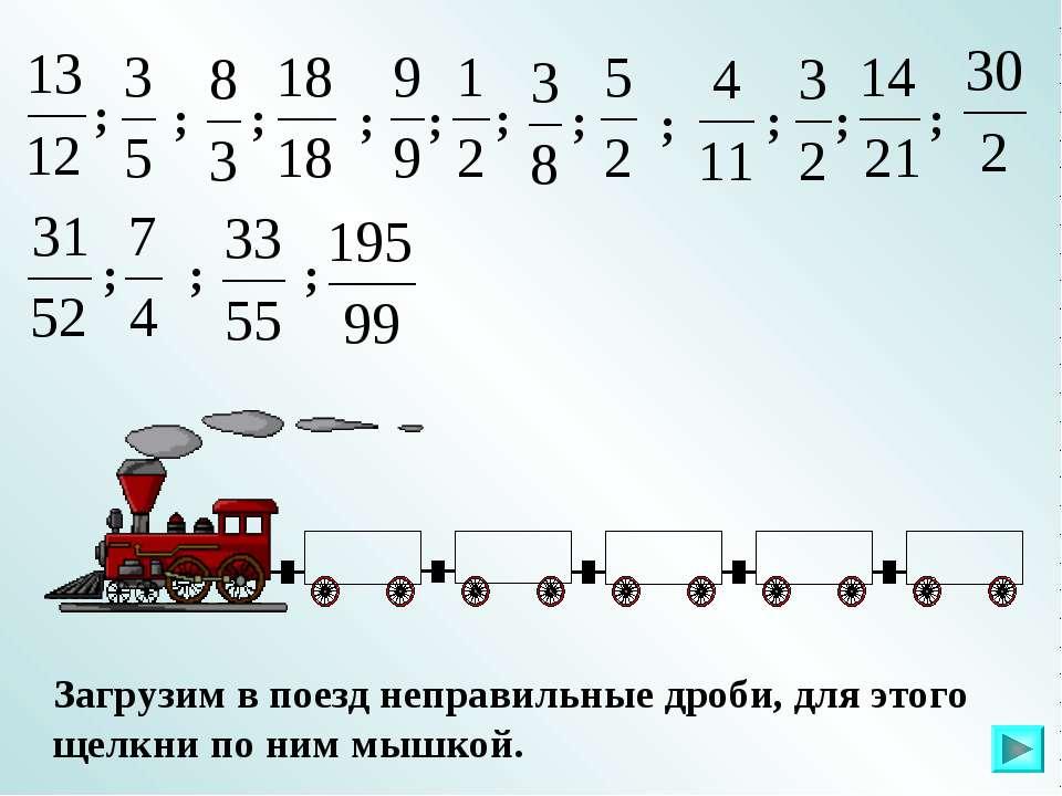 Загрузим в поезд неправильные дроби, для этого щелкни по ним мышкой. ; ; ; ; ...