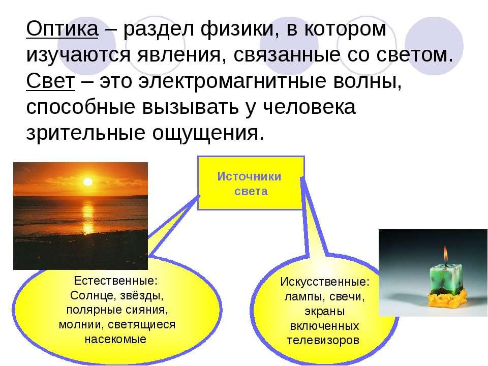 Оптика – раздел физики, в котором изучаются явления, связанные со светом. Све...