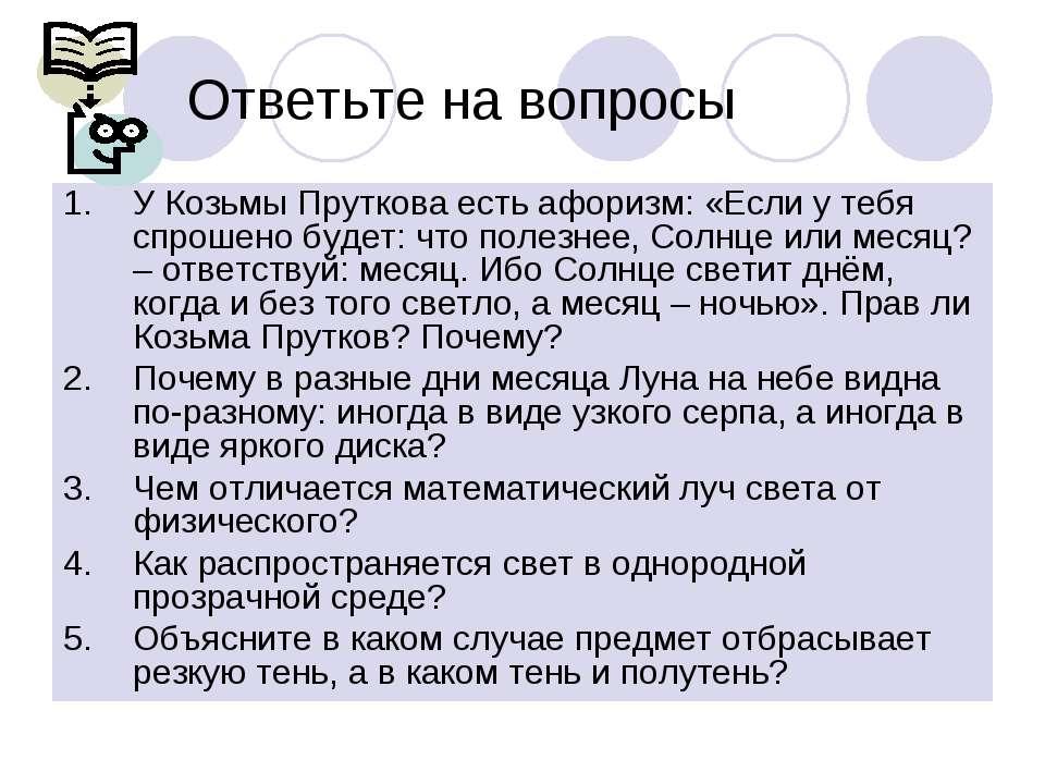Ответьте на вопросы У Козьмы Пруткова есть афоризм: «Если у тебя спрошено буд...