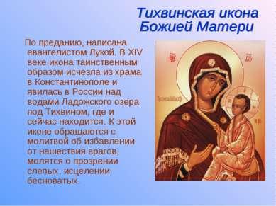 По преданию, написана евангелистом Лукой. В XIV веке икона таинственным образ...