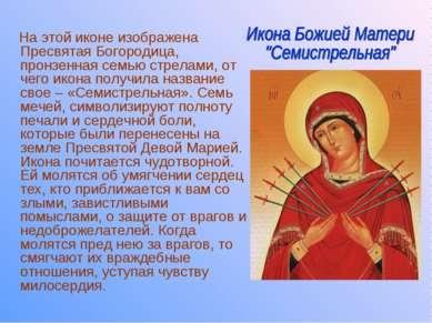 На этой иконе изображена Пресвятая Богородица, пронзенная семью стрелами, от ...