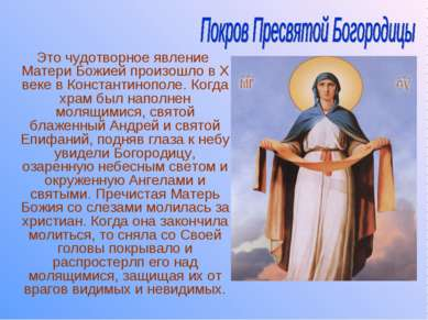 Это чудотворное явление Матери Божией произошло в Х веке в Константинополе. К...