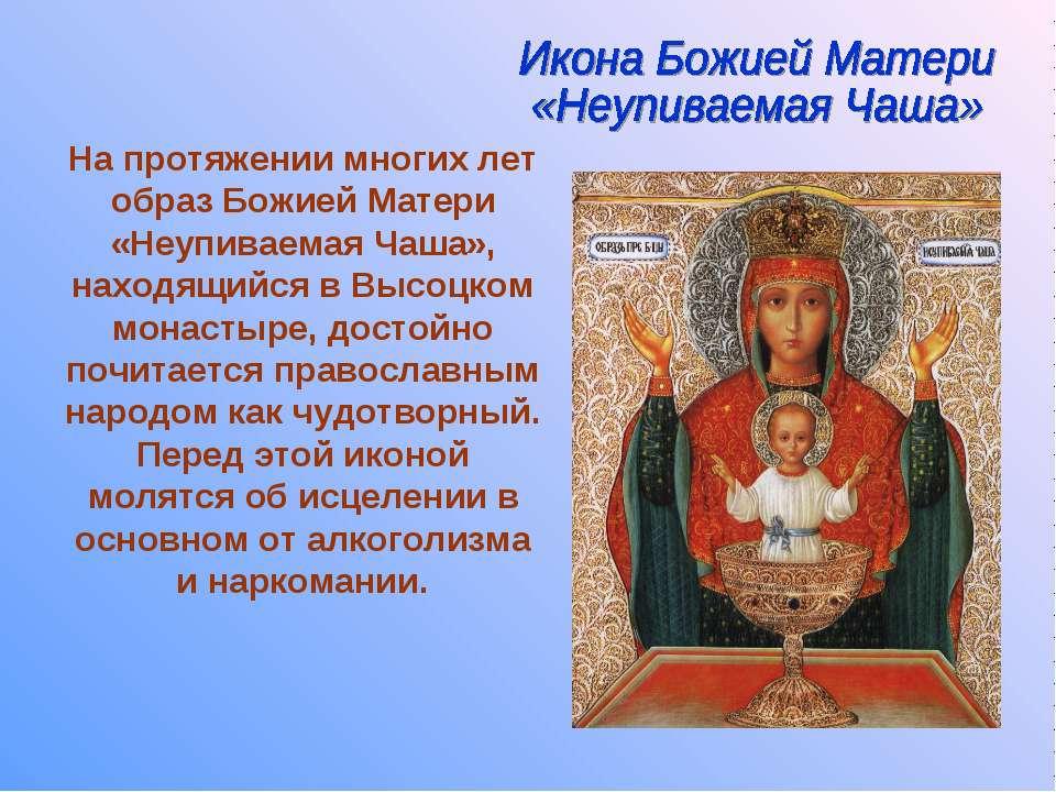 Молитва божьей матери неупиваемая чаша