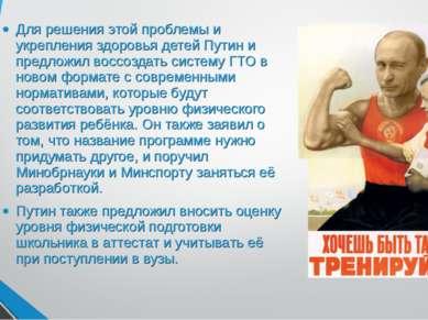 Для решения этой проблемы и укрепления здоровья детей Путин и предложил воссо...