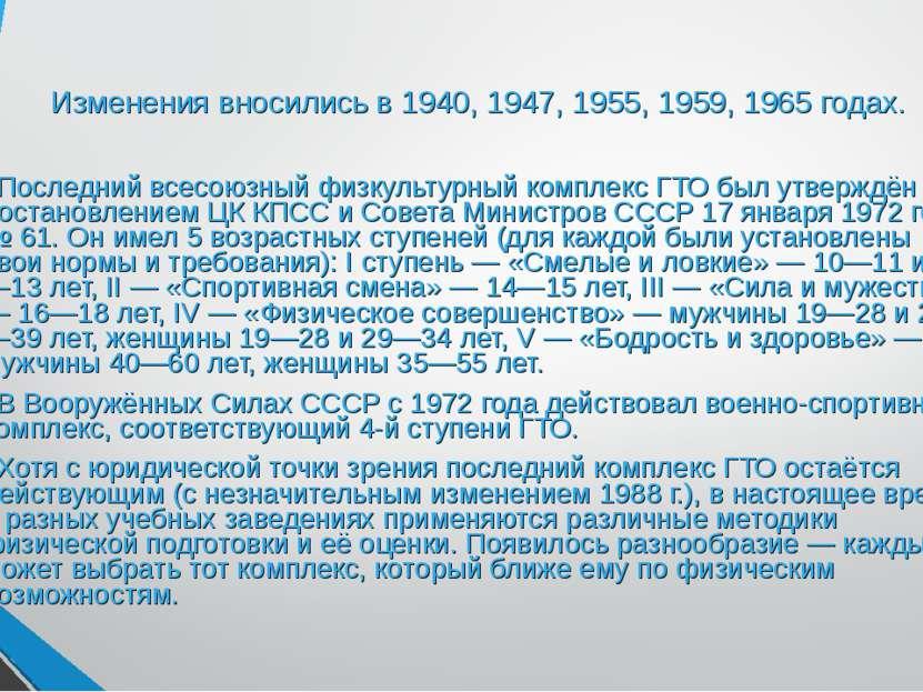 Изменения вносились в 1940, 1947, 1955, 1959, 1965 годах. Последний всесоюзны...