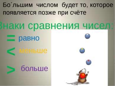 Бо´льшим числом будет то, которое появляется позже при счёте Знаки сравнения ...