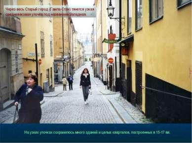 На узких улочках сохранилось много зданий и целых кварталов, построенных в 15...