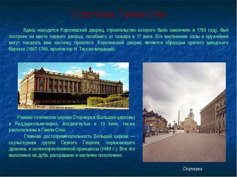 Стокгольм. Гамла-Стан Здесь находится Королевский дворец, строительство котор...
