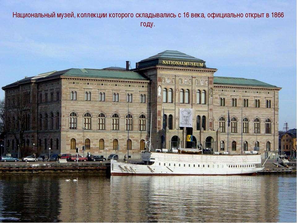 Национальный музей, коллекции которого складывались с 16 века, официально отк...