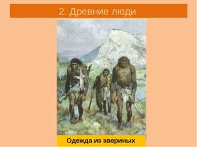 2. Древние люди Одежда из звериных шкур