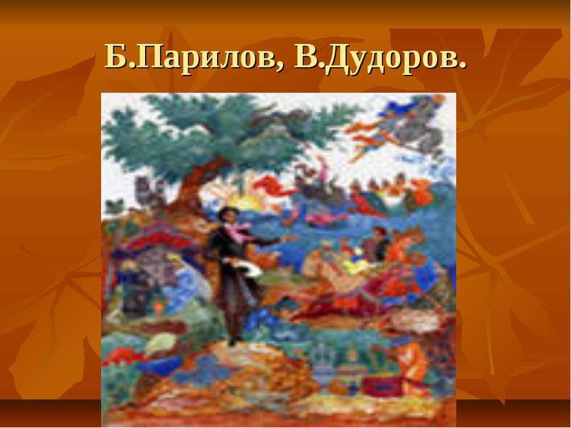 Б.Парилов, В.Дудоров.