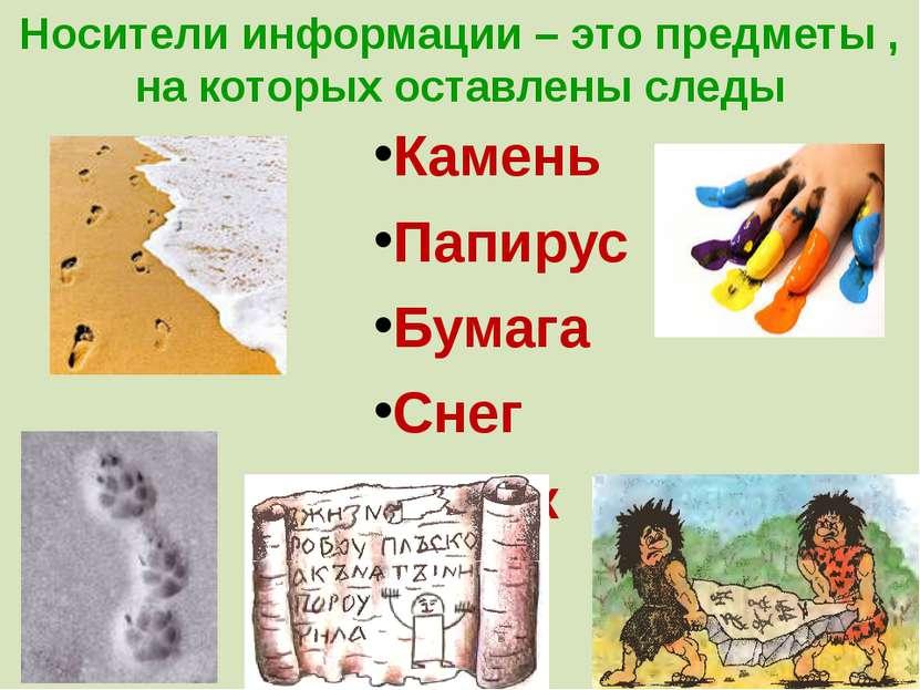 Носители информации – это предметы , на которых оставлены следы Камень Папиру...