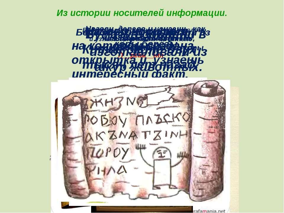 Из истории носителей информации. Назови носитель, на котором создана открытка...