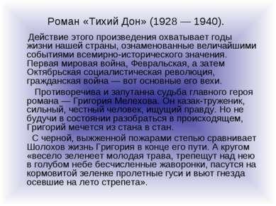 Роман «Тихий Дон» (1928 — 1940). Действие этого произведения охватывает годы ...