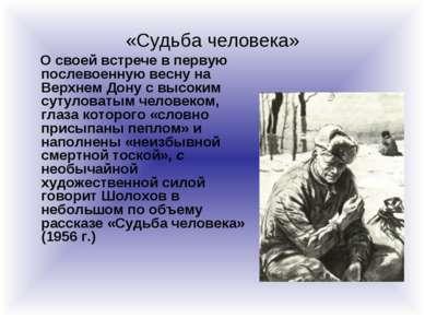 «Судьба человека» О своей встрече в первую послевоенную весну на Верхнем Дону...