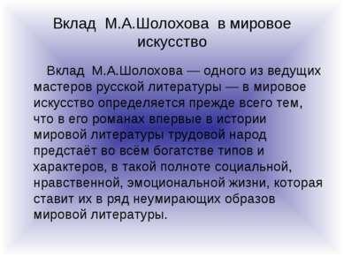 Вклад М.А.Шолохова в мировое искусство  Вклад М.А.Шолохова — одного из ведущ...