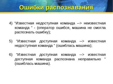 """4) """"Известная недоступная команда --> неизвестная команда """" - (оператор ошибс..."""