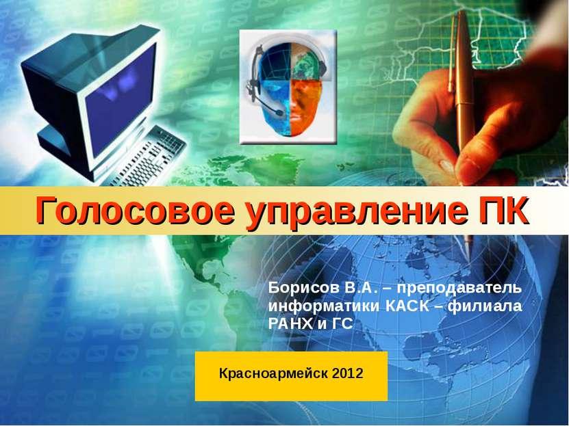 Голосовое управление ПК Борисов В.А. – преподаватель информатики КАСК – филиа...
