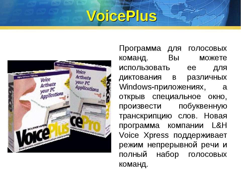VoicePlus Программа для голосовых команд. Вы можете использовать ее для дикто...