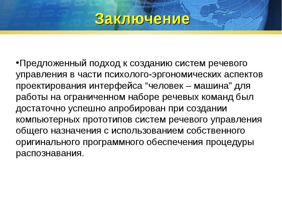 Заключение Предложенный подход к созданию систем речевого управления в части ...
