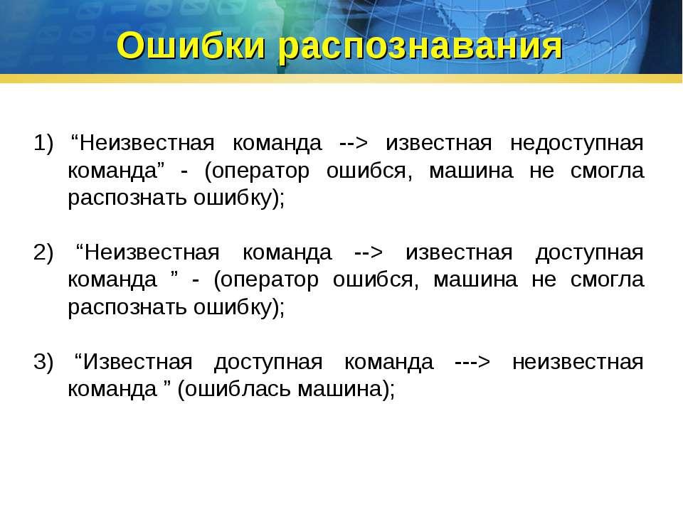"""Ошибки распознавания 1) """"Неизвестная команда --> известная недоступная команд..."""