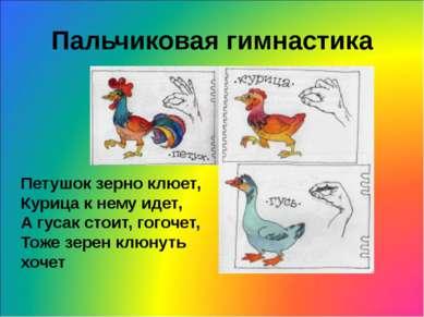 Пальчиковая гимнастика Петушок зерно клюет, Курица к нему идет, А гусак стои...